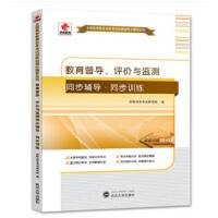 【正版】自考辅导 自考 00450 教育督导、评价与监测 同步辅导 同步练习