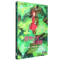 借物少女艾莉缇 吉卜力工作室动画系列 DVD 宫崎骏作品集