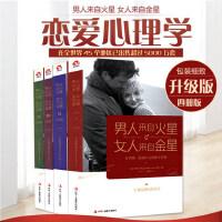男人来自火星,女人来自金星(套装共4册)(升级版)谈恋爱婚姻 婚恋爱心理学书 两性情感畅销图书大全集 积极恋爱学书籍