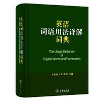 英语词语用法详解词典 王福祯,王芳,许鸿 主编 商务印书馆