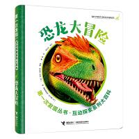 接力:恐龙大冒险