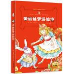 爱丽丝梦游仙境 (新课标名著小书坊 彩绘注音版新版)