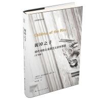 泥淖之子:现代诗歌从浪漫主义到先锋派(扩充版)