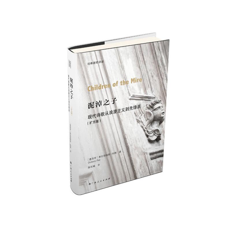 泥淖之子:现代诗歌从浪漫主义到先锋派(扩充版) 诺贝尔文学获得者帕斯一生诗歌、散文写作的重要总结;1971—1972年世界著名讲座哈佛大学诺顿讲座代表作品;面向普通读者,精深理论在六个讲义中的通俗表达