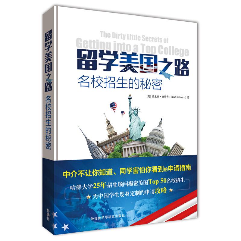 留学美国之路 名校招生的秘密 中介不让你知道、同学害怕你看到、价值60万美金的申请指南,哈佛大学25年招生顾问揭密美国Top 50名校招生,为中国学生度身定制的申请攻略