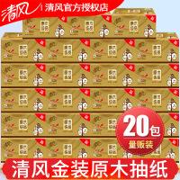 清风抽纸餐巾纸原木纯品金装抽取式纸巾130抽*20包(小规格)整箱卫生纸批发家庭装