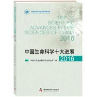 【二手书8成新】中国生命科学十大进展2016 中国科协生命科学学会联合体 中国科学技术出版社