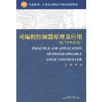 可编程控制器原理及应用(松下FP系列)(代)