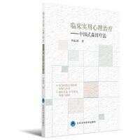 临床实用心理治疗――中国式森田疗法