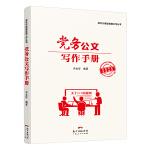 党务公文写作手册(团购电话:4001066666转6)