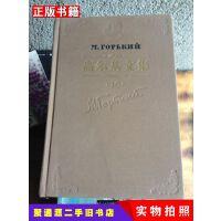 【二手9成新】高尔基文集(第1六卷)1923 1928我的大学阿尔塔莫诺夫家的事业苏联游记 [