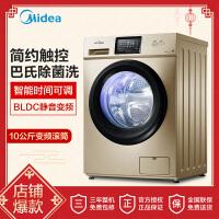 美的MG100V31DG5 10公斤新品全自动滚筒洗脱一体洗衣机 变频静音 家用金色 巴氏除菌洗