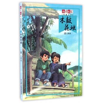 木鼓花瑶/儿童文学典藏书库