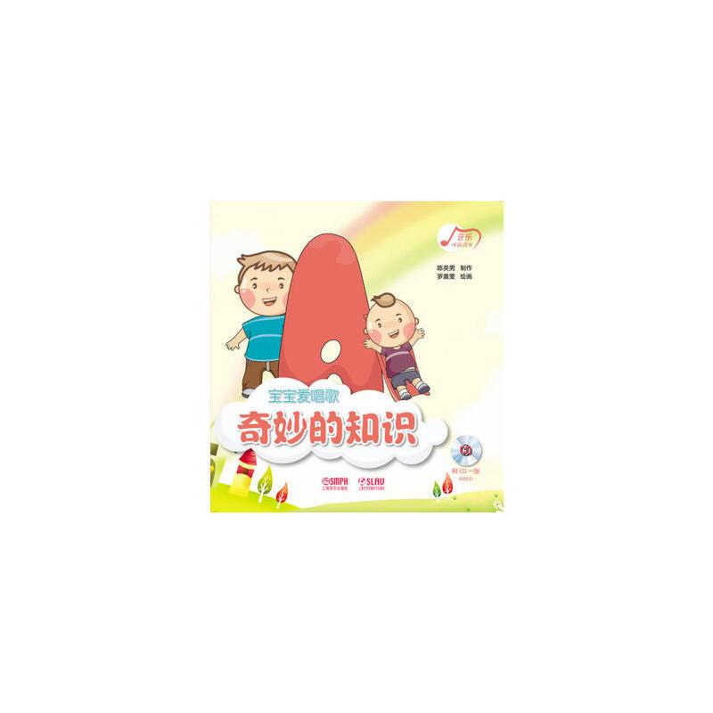9787552303018 宝宝爱唱歌—奇妙的知识 附CD一张