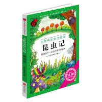 《昆虫记》(无障碍彩绘注音版)影响孩子一生的中国文学经典,逐字注音,精心批注,名师导读,专家推荐,全面提升阅读能力,帮