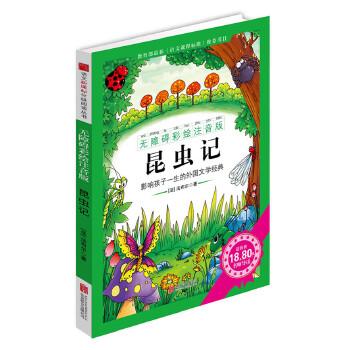 《昆虫记》(无障碍彩绘注音版)影响孩子一生的中国文学经典,逐字注音,精心批注,名师导读,专家推荐,全面提升阅读能力,帮孩子赢在起点!