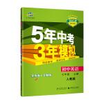 曲一线初中英语七年级上册人教版2021初中同步5年中考3年模拟五三