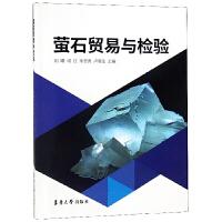 萤石贸易与检验刘曙,闵红,朱志秀,卢春生编东华大学出版社 9787566915832