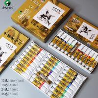 马利山水墨画颜料24色/12色单支12ml中国画工具套装国画颜料