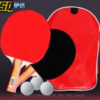SIRDAR/萨达乒乓球拍 初学者训练练习用横拍直拍球拍 家庭休闲运动双拍两支装成品拍ppq