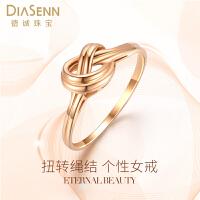 德诚珠宝 K金戒指女 18K玫瑰扭转个性女戒 时尚珠宝饰品