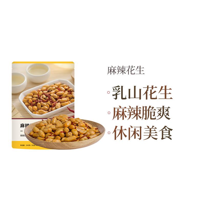 【网易严选年货节 零食专区】麻辣花生乳山花生,麻辣爽脆