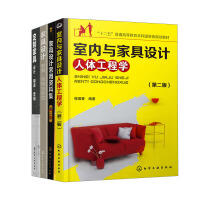 【全4册】定制家具 设计・制造・营销+家具设计 制图・结构与形式+室内与家具设计人体工程学(第二版)+家具设计常用资料