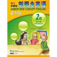 外研社新概念英语青少版2B练习册剑桥少儿英语考试幼儿英语自学教材练习册2B