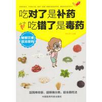 【二手书8成新】吃对了是补药,吃错了是 何文杰 中国医药科技出版社