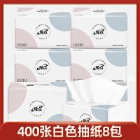 【8包】缘点白色抽纸家用卫生纸400张 4层加厚面巾纸餐巾纸实惠家庭装