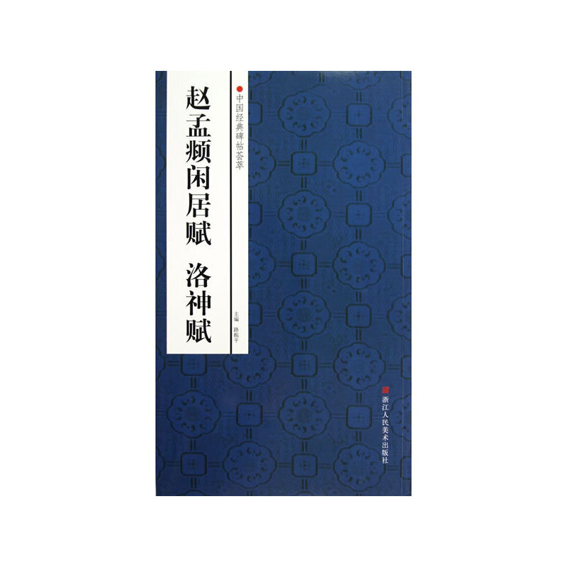 中国经典碑帖荟萃:赵孟頫闲居赋 洛神赋