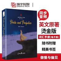 傲慢与偏见Pride and Prejudice(全英文原版)世界经典文学名著