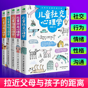 儿童心理学畅销套装:儿童行为心理学+儿童性格心理学+儿童沟通心理学+儿童情绪心理学+儿童社交心理学(套装共5册)父母如何做,孩子才能不抵触