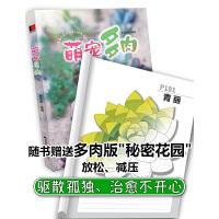 【二手书8成新】萌宠多肉 史玉娟 吉林科学技术出版社