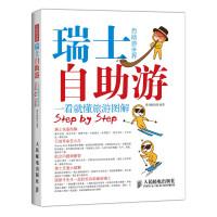 【二手书8成新】瑞士自助游 一看就懂旅游图解 墨刻编辑部 9787115377739
