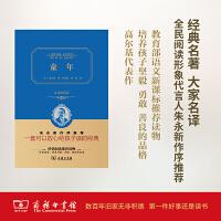 商务印书馆:童年(典藏版)(经典名著大家名译・精装本)(19年8月)