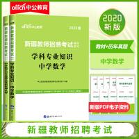中公教育2020新疆教师招聘考试教材:中学数学(教材+历年真题及考前密押试卷)2本套