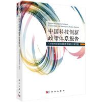 中国科技创新政策体系报告