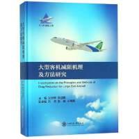 大型客机减阻机理及方法研究 大飞机出版工程