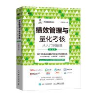 绩效管理与量化考核从入门到精通 第2版