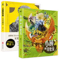 小顾聊印象派+聊文艺复兴(共2册)