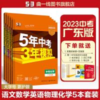 曲一线官方正品 2021版 53中考套装 5科加赠书 广东专用 5年中考3年模拟