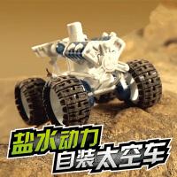 儿童玩具车模型 科技盐水动力车小制作小发明手工科学实验 男女孩6-8-10-12岁小学生礼物
