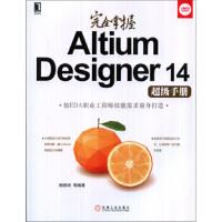 【正版二手书9成新左右】完全掌握Altium Designer14超级手册(附 杨晓琦 等 机械工业出版社