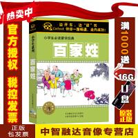 开车读书 百家姓(2CD)车载音频/无图像/有声读物/卡尔博学/光盘影碟片
