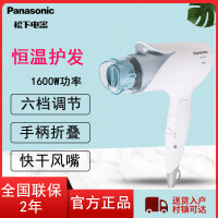 Panasonic/松下电吹风机家用 50℃柔风护发 速干折叠风筒EH-ND41-A