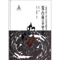 蒙古�S金史�V 佚名 著;朱�L,�Z敬� 注 9787566505521 �让晒糯�W出版社