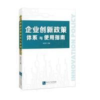 企业创新政策体系与使用指南