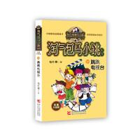 杨红樱淘气包马小跳系列 典藏升级版:跳跳电视台