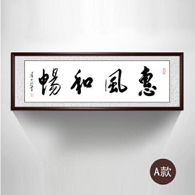 惠风和畅书法作品字画牌匾老板办公室客厅横幅装裱茶室装饰画书房  70cm*210cm 柚木色[实木] 实木装裱+有